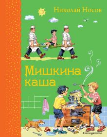 Обложка Мишкина каша (ил. В.Канивца) Николай Носов