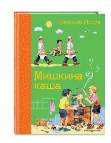 Мишкина каша (ил. В.Канивца) обложка книги