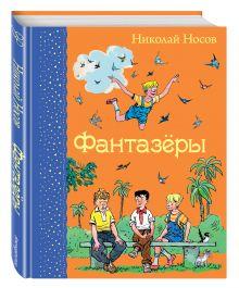 Фантазеры (ил. И.Семенова) обложка книги