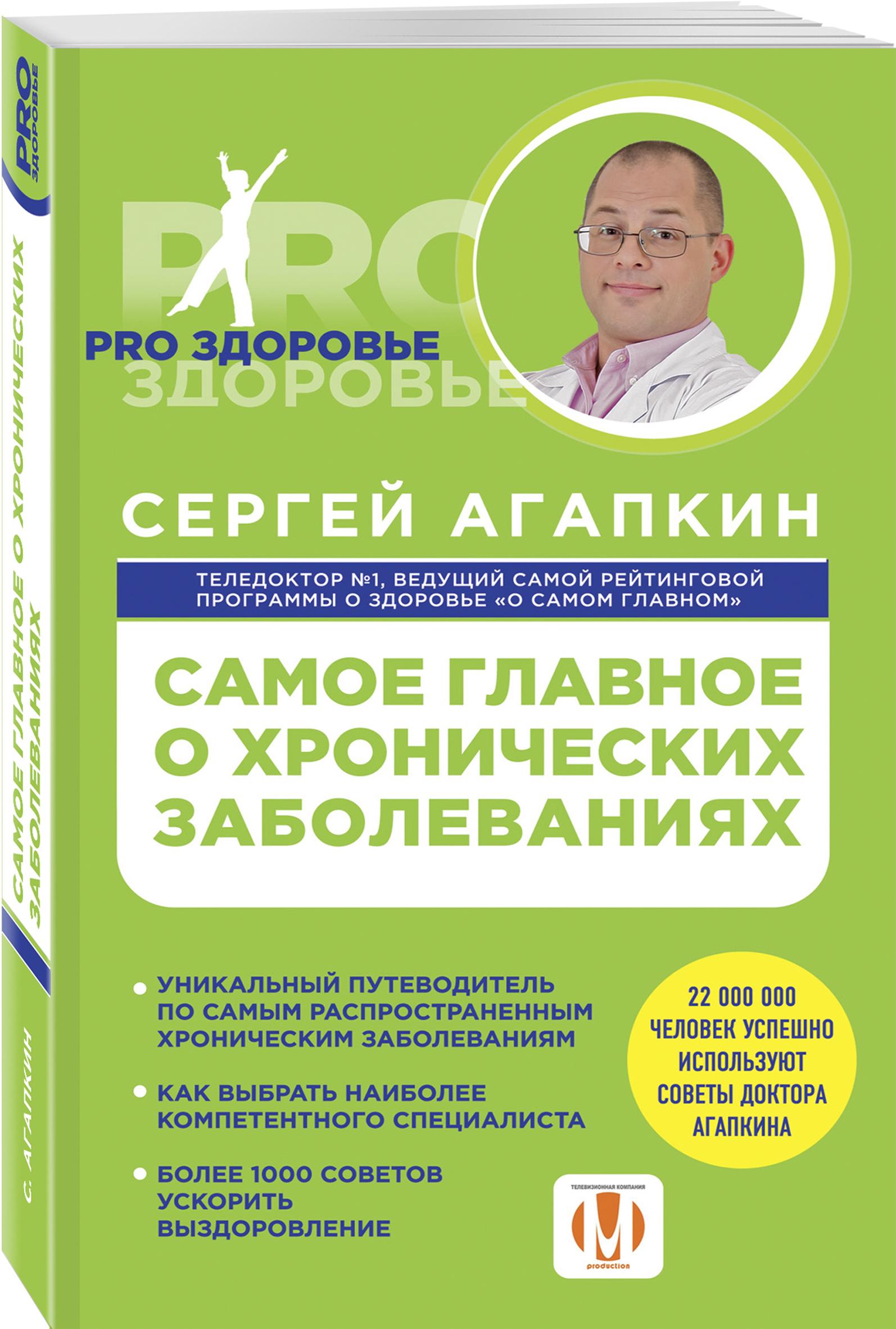 Самое главное о хронических заболеваниях ( Агапкин С.Н.  )
