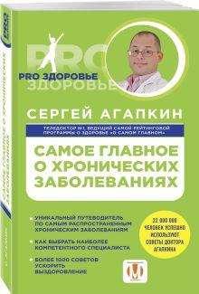 Агапкин С.Н. - Самое главное о хронических заболеваниях обложка книги