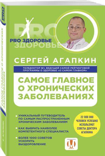 Самое главное о хронических заболеваниях Агапкин С.Н.