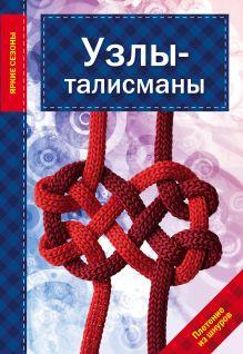 - Узлы-талисманы обложка книги