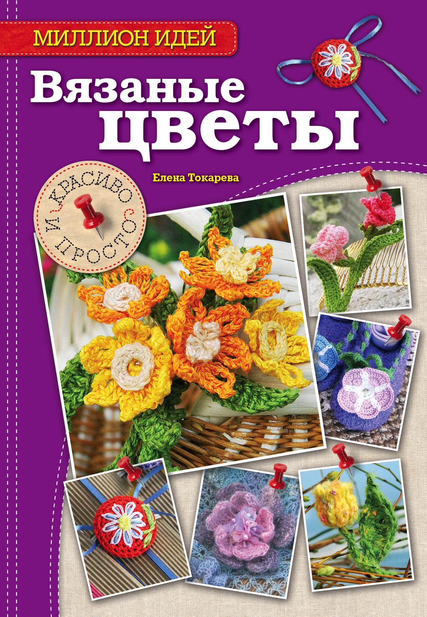 Вязаные цветы: красиво и просто ( Токарева Е.А.  )