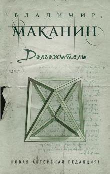 Обложка Долгожители Владимир Маканин