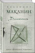 Маканин В.С. - Долгожители' обложка книги