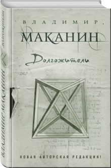 Маканин В.С. - Долгожители обложка книги