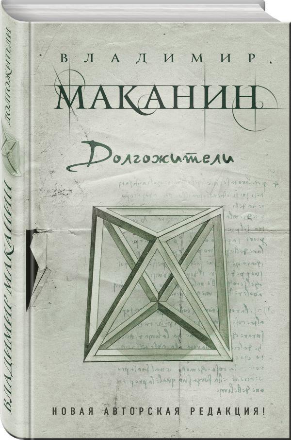Долгожители Маканин В.С.