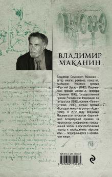 Обложка сзади Долгожители Владимир Маканин