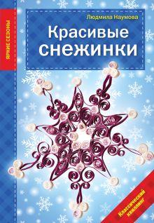 Наумова Л. - Красивые снежинки обложка книги