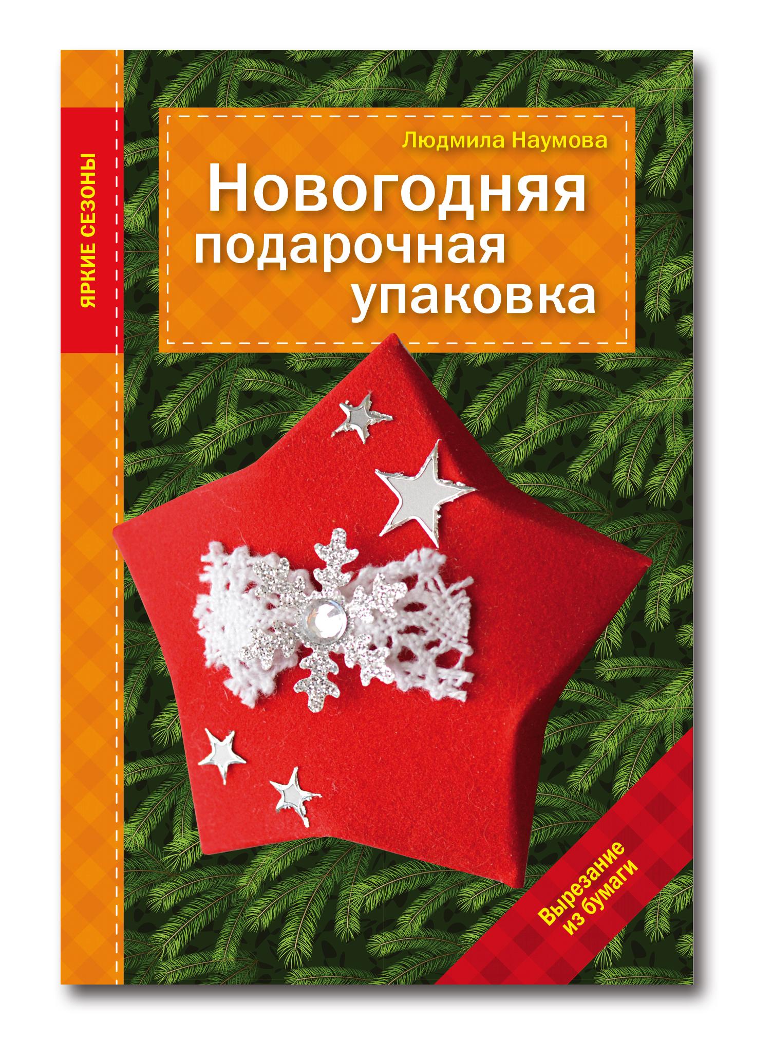 Новогодняя подарочная упаковка ( Наумова Л.  )