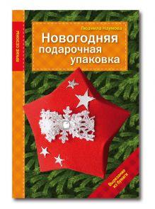 Наумова Л. - Новогодняя подарочная упаковка обложка книги