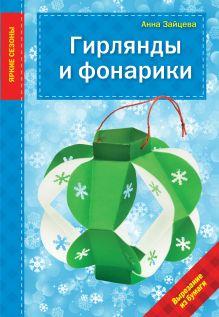 Зайцева А.А. - Гирлянды и фонарики обложка книги