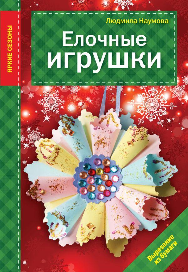 Елочные игрушки Наумова Л.
