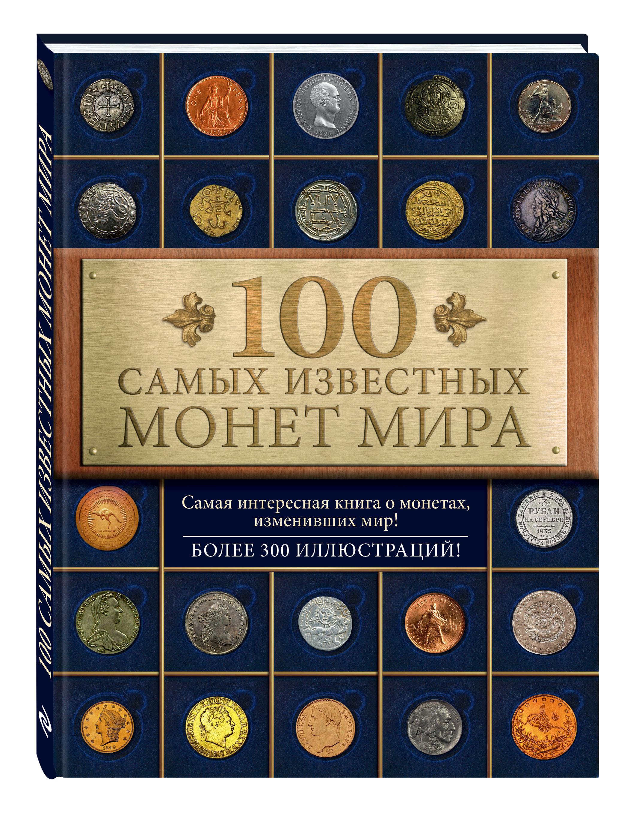 100 самых известных монет мира ( Гулецкий Д.В.  )