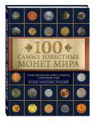 Гулецкий Д.В. - 100 самых известных монет мира' обложка книги