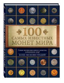 Гулецкий Д.В. - 100 самых известных монет мира обложка книги