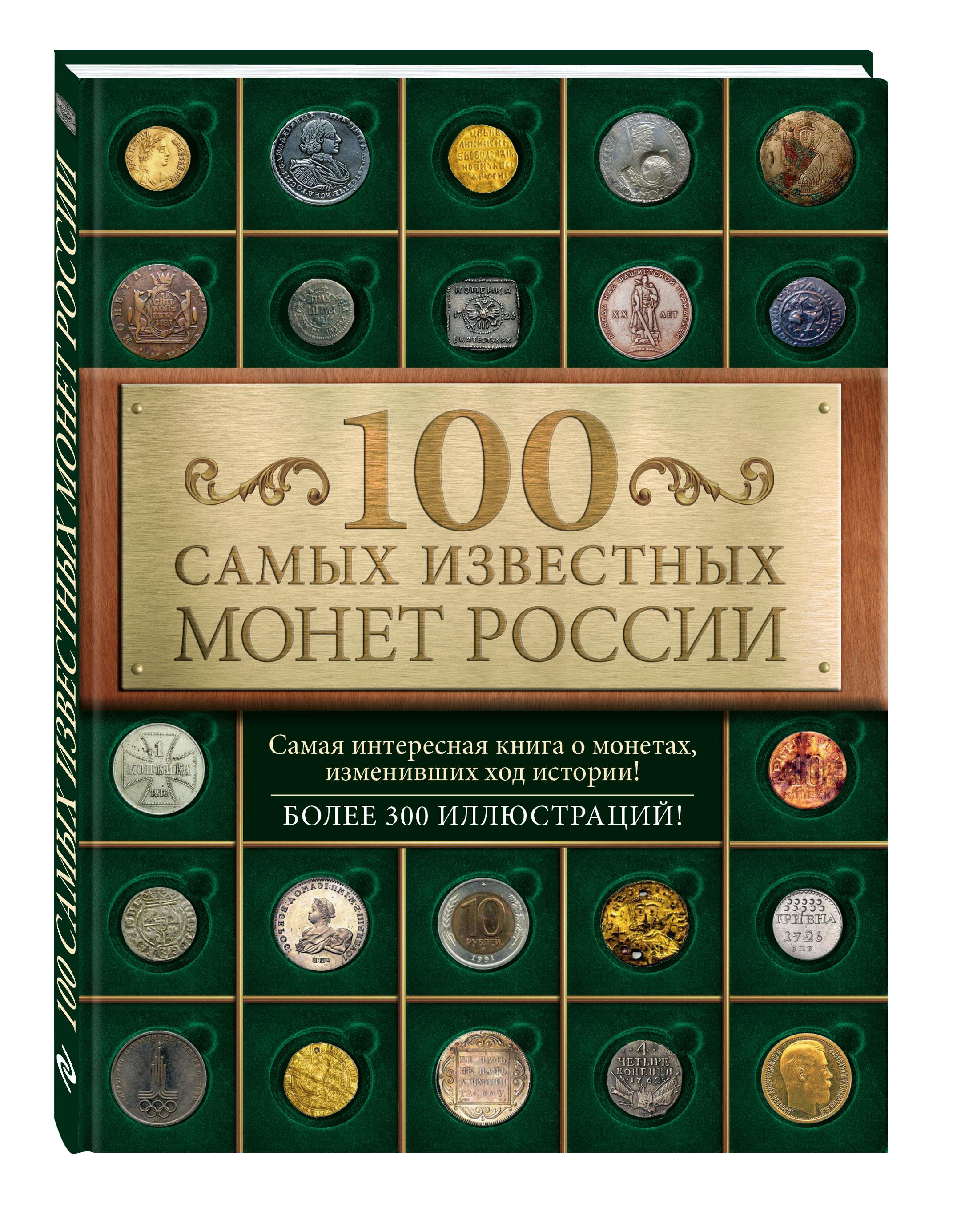 100 самых известных монет России ( Гулецкий Д.В.  )