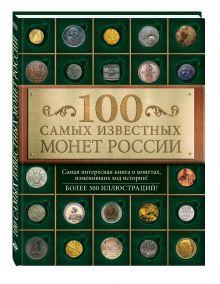 Гулецкий Д.В. - 100 самых известных монет России обложка книги