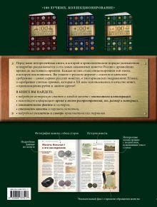 Обложка сзади 100 самых известных монет России Дмитрий Гулецкий