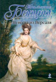 Невеста из Версаля обложка книги