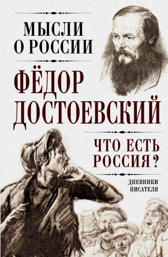 Что есть Россия? Дневники писателя Достоевский Ф.М.