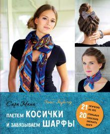 - Плетем косички и завязываем шарфы обложка книги