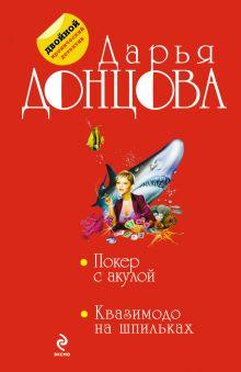 Донцова Д.А. - Покер с акулой. Квазимодо на шпильках обложка книги