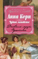 Керн А.П. - Чудное мгновенье. Дневник музы Пушкина обложка книги