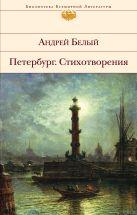 Белый А. - Петербург. Стихотворения' обложка книги