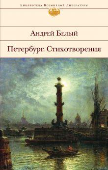 Белый А. - Петербург. Стихотворения обложка книги