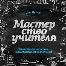 Лемов Д. - Мастерство учителя. Проверенные методики выдающихся преподавателей обложка книги