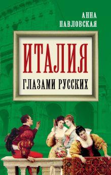 Павловская А.В. - Италия глазами русских обложка книги