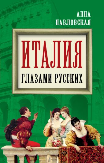 Италия глазами русских Павловская А.В.