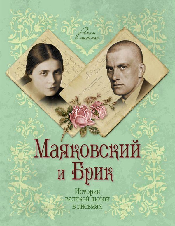 Маяковский и Брик. История великой любви в письмах Смородинская М.