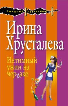 Обложка Интимный ужин на чердаке Ирина Хрусталева