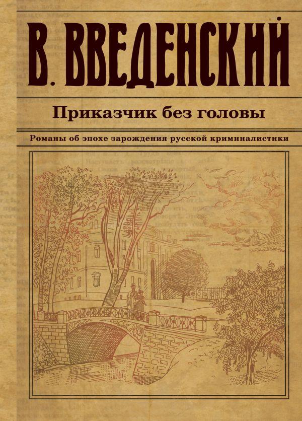 Приказчик без головы Введенский В.В.