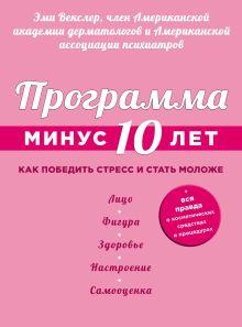 Векслер Э. - Программа «Минус 10 лет». Как победить стресс и стать моложе обложка книги