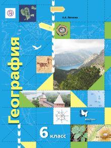 ЛетягинА.А. - География. 6класс. Учебник обложка книги