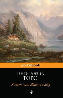 Уолден, или Жизнь в лесу обложка книги