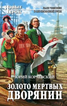Корчевский Ю.Г. - Золото мертвых. Дворянин обложка книги