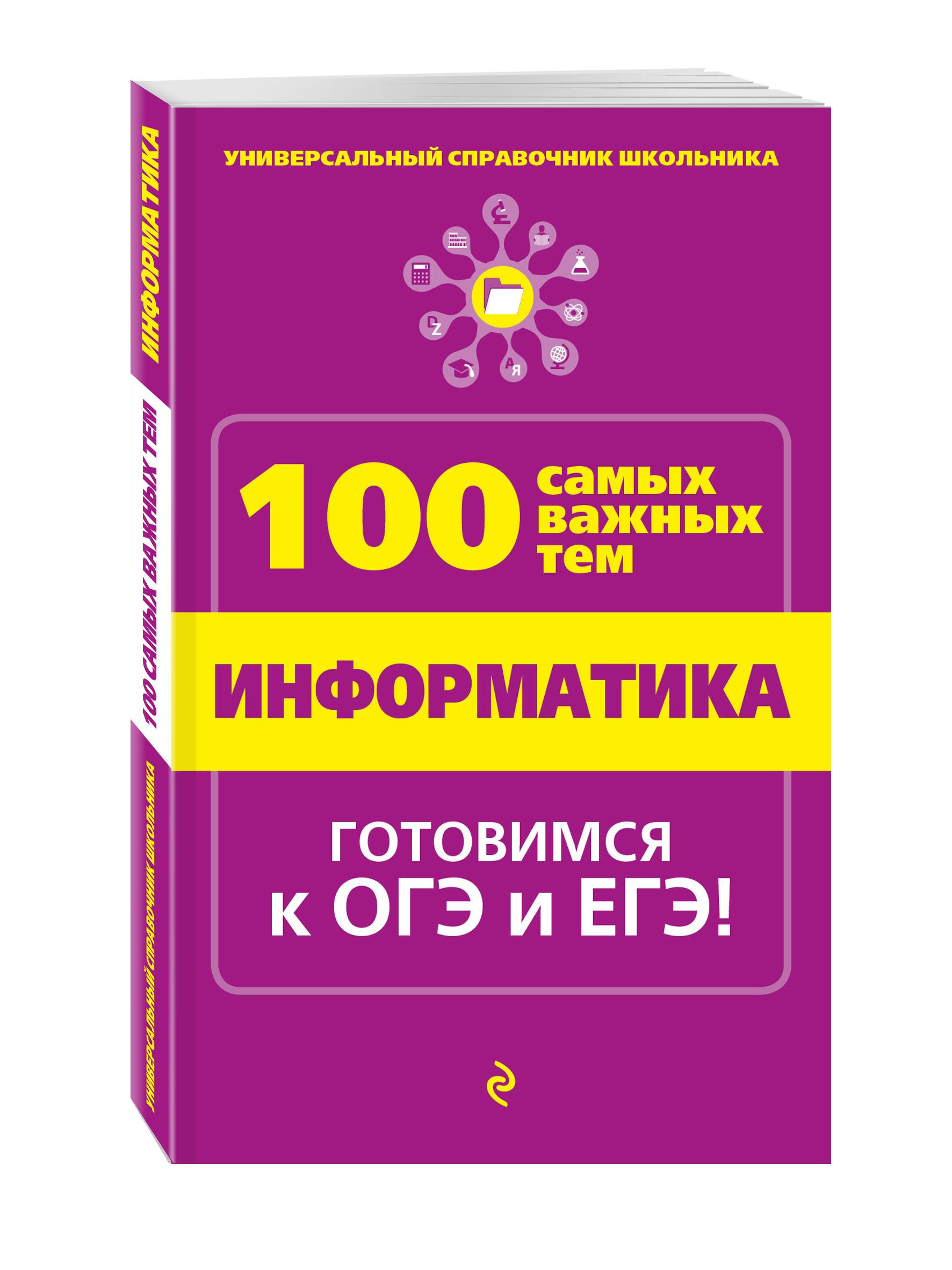 Информатика ( Федосеева А.А.  )