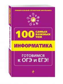 Федосеева А.А. - Информатика обложка книги