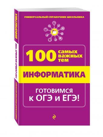 Информатика Федосеева А.А.