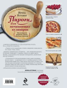 Обложка сзади Пироги для начинающих кулинаров Ирина Кутовая
