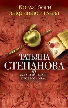 Степанова Т.Ю. - Когда боги закрывают глаза обложка книги