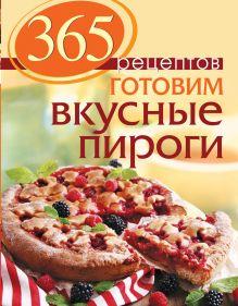 - 365 рецептов. Готовим вкусные пироги обложка книги