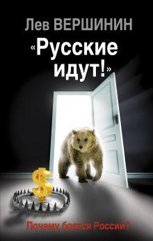 Обложка «Русские идут!» Почему боятся России? Лев Вершинин