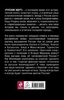 Обложка сзади «Русские идут!» Почему боятся России? Лев Вершинин