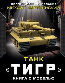 Барятинский М.Б. - Танк «Тигр». Книга с моделью обложка книги